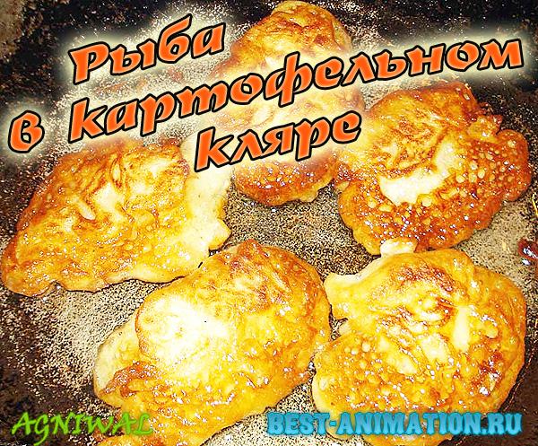 Рыба в картофельном кляре на Новый год