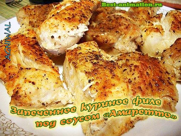 Запеченное куриное филе под соусом Амаретто на Новый год
