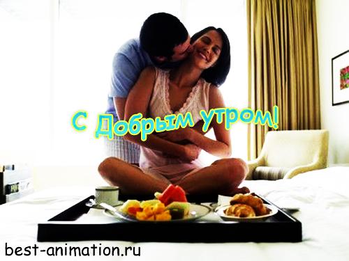 Открытка с Добрым утром - Влюбленные завтракают