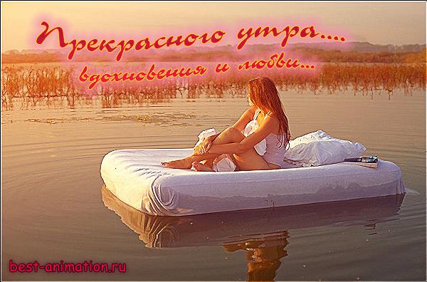 Открытка Прекрасного утра, вдохновения и любви!