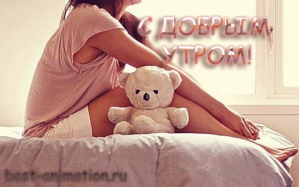 Открытка с Добрым утром - Девушка и мишка