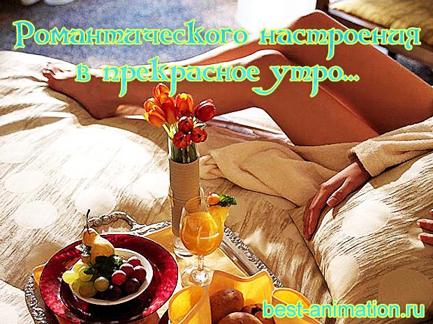 Открытка - Романтического настроения в прекрасное утро!