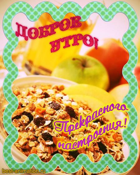 Открытка с пожеланием Доброе утро Завтрак