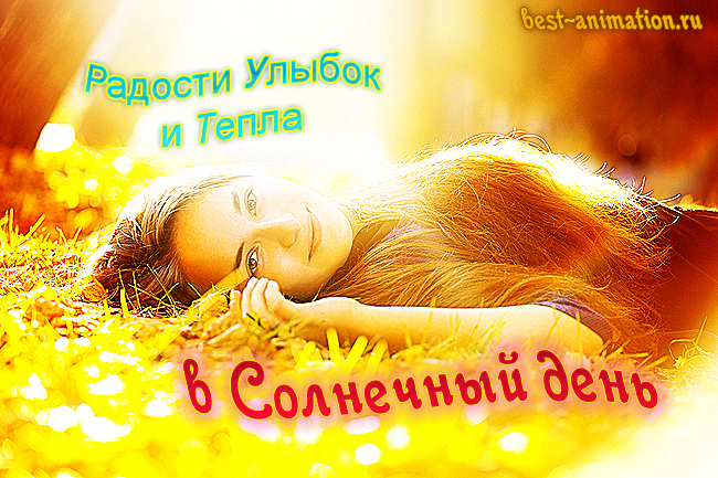 Открытка Радости, Улыбок и Тепла в Солнечный день
