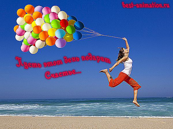 Открытка - Пусть этот день подарит Счастье!