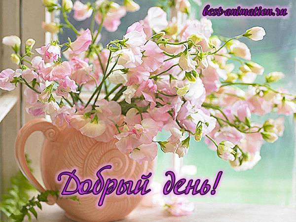 Открытка Добрый день - Цветы в вазе
