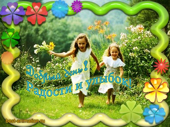 Открытка с пожеланием Добрый день Две девочки