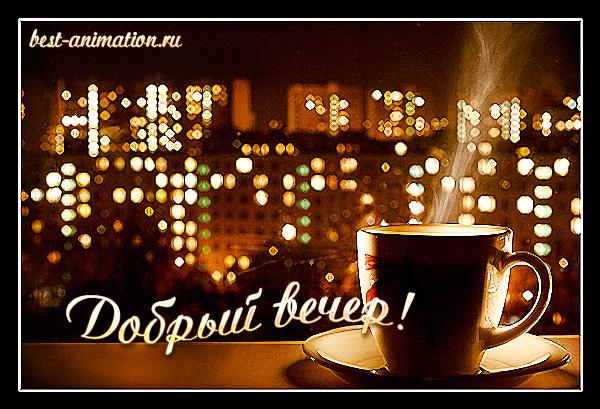 Открытка Добрый вечер - Ароматный кофе!