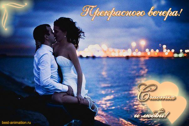 Открытка с пожеланием Добрый вечер Поцелуй