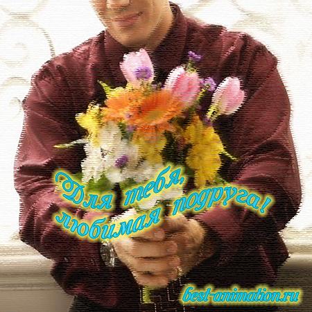 Открытка с Пожеланием подруге Цветы