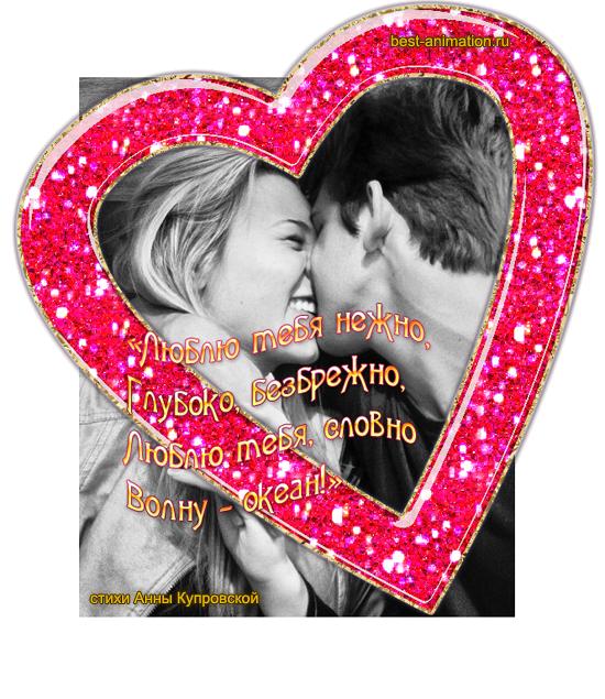 Открытка с Пожеланием любимым Поцелуй