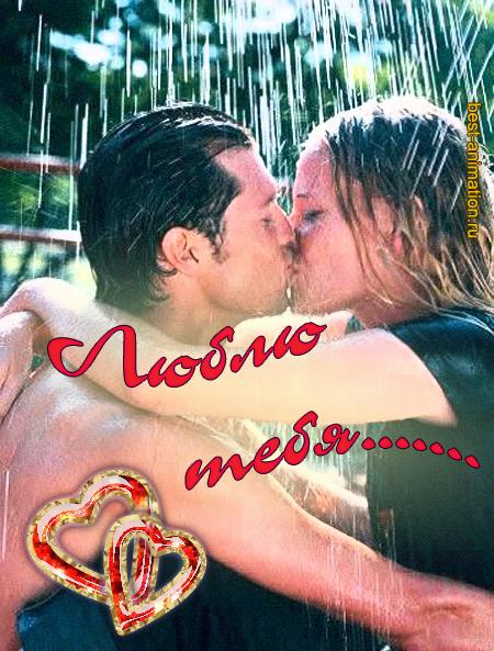 Открытка Поцелуй Люблю