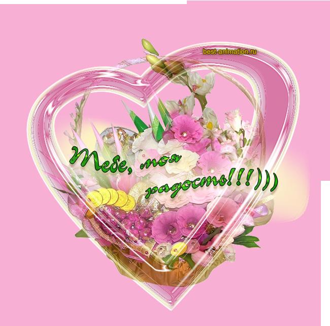 Открытка Подарки Сердечко