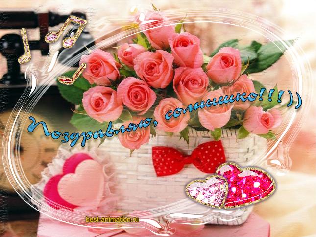 Открытка Поздравляю Розы
