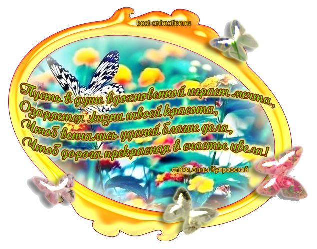 Открытка Пожелания Бабочки