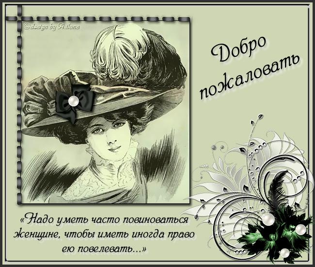 Открытка Приглашение О женщине