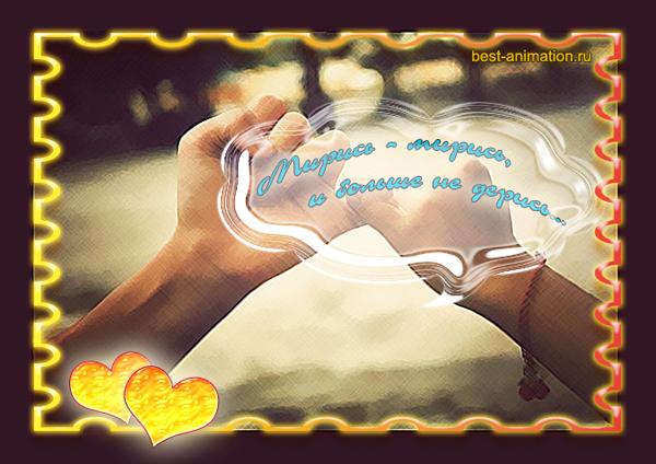 Открытка Примирение Сердечки