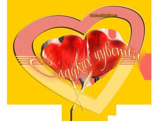 Открытка Сердечки Конфеты