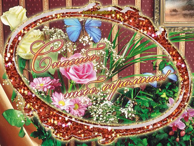 Открытка Спасибо Цветы