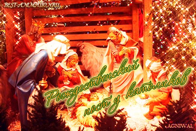 Рождественский пост у католиков.