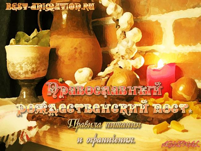 Православный рождественский пост. Правила питания и ограничения.