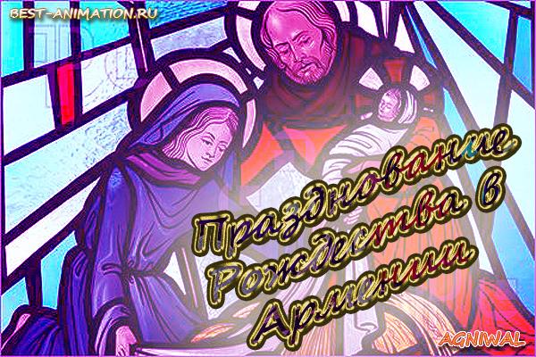 Картинка к статье Рождество в Армении
