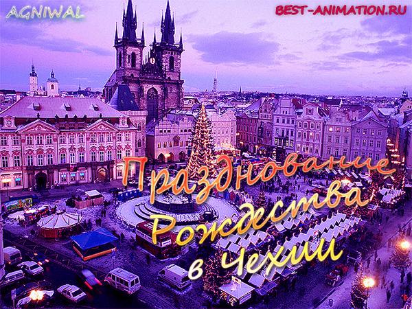 Картинка к статье Рождество в Чехии