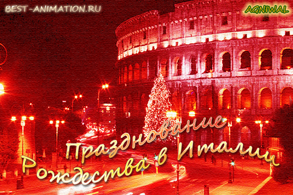 Картинка к статье Рождество в Италии