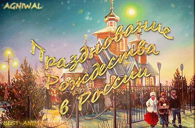 Картинка к статье Рождество в России