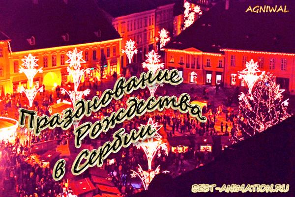 Картинка к статье Рождество в Сербии