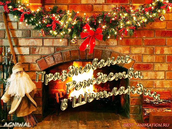 Картинка к статье Рождество в Шотландии