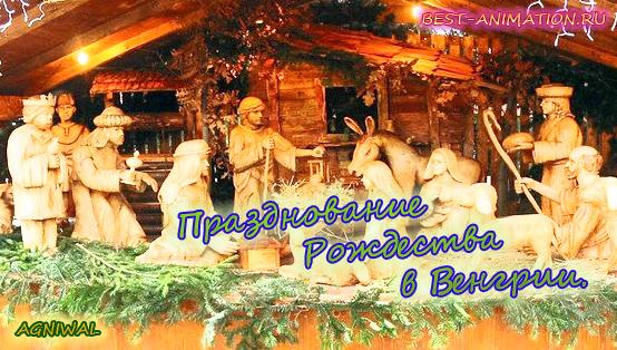 Картинка к статье Рождество в Венгрии