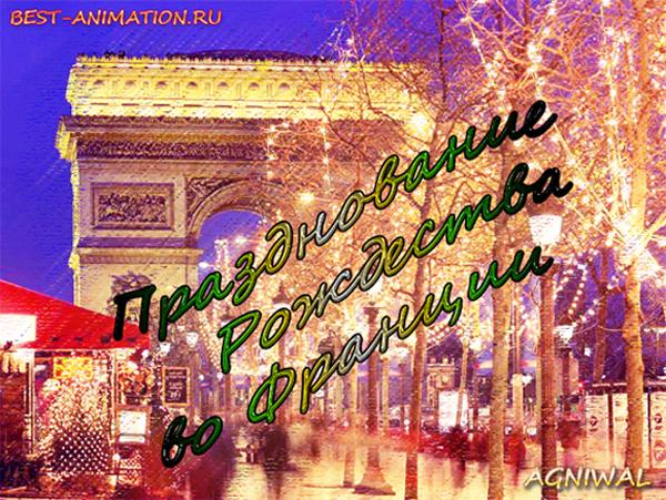 Картинка к статье Рождество во Франции