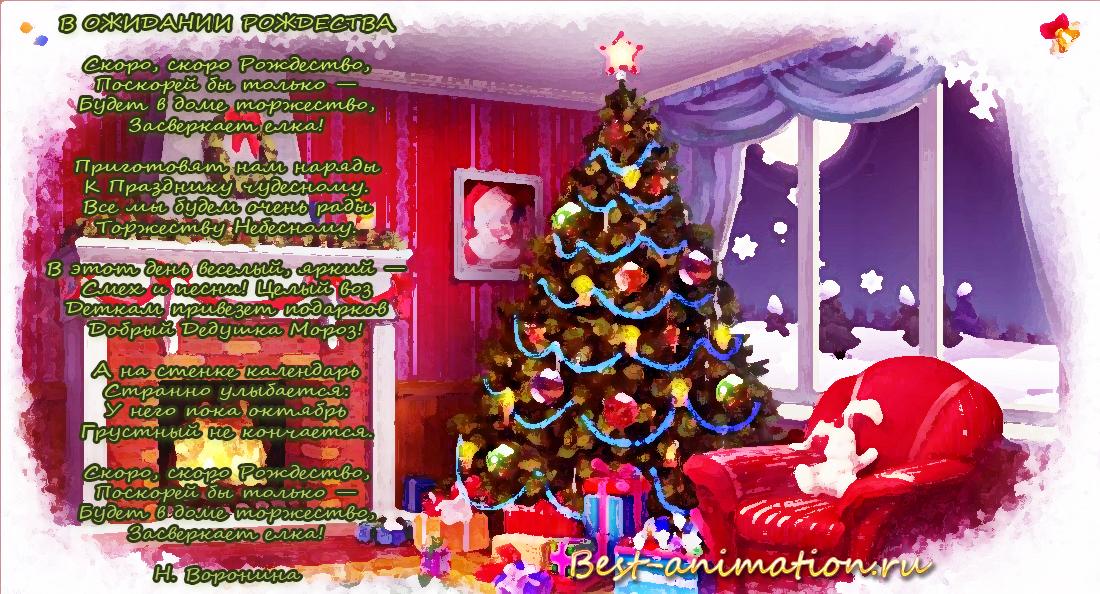 Картинка к стихотворению В ожидании Рождества