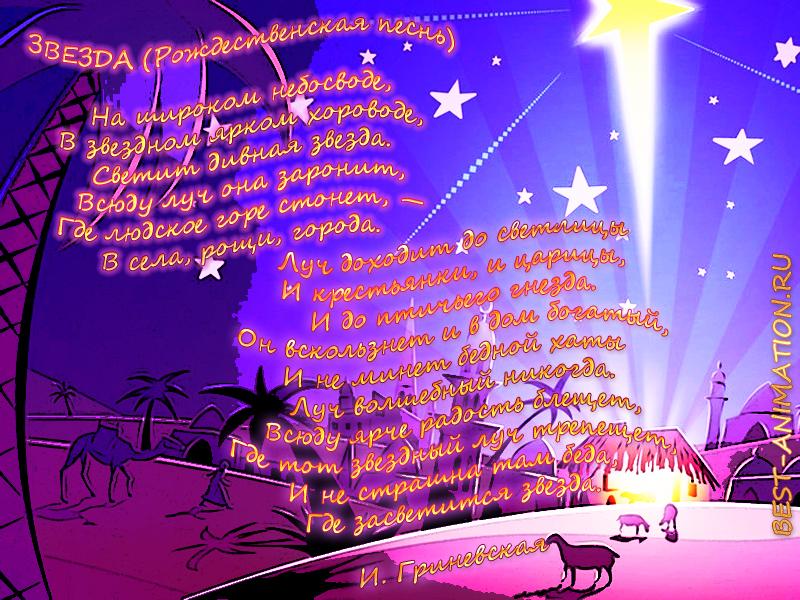 Картинка к стихотворению Рождественская песнь