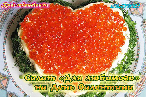 Салат Для любимого на День Валентина