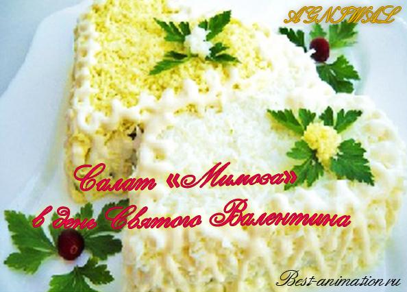 Салат «Мимоза» в день Святого Валентина