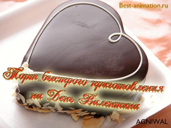 Торт быстрого приготовления на День Валентина