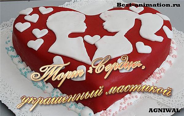 Торт «Сердце», украшенный мастикой на День Валентина