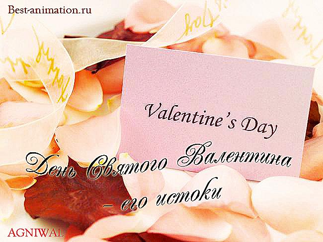 День Святого Валентина – его истоки