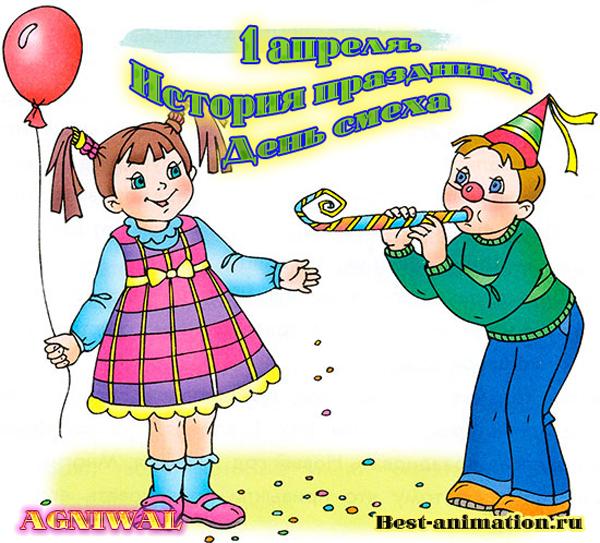 1 апреля. История праздника День смеха