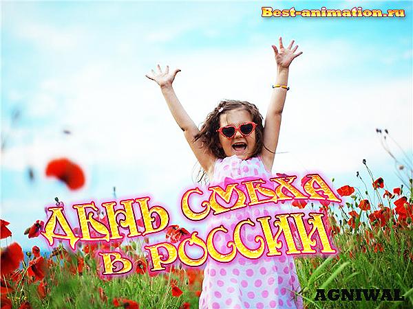 День смеха в России