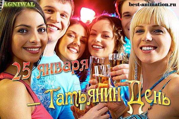 25 января – Татьянин День - История праздника
