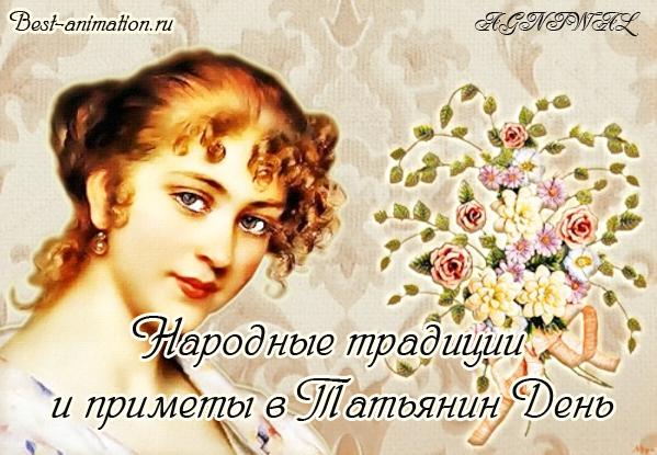 Народные традиции и приметы в Татьянин День