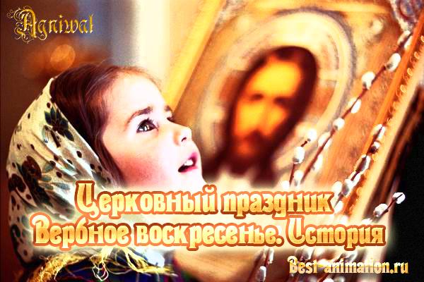 Церковный праздник Вербное воскресенье. История