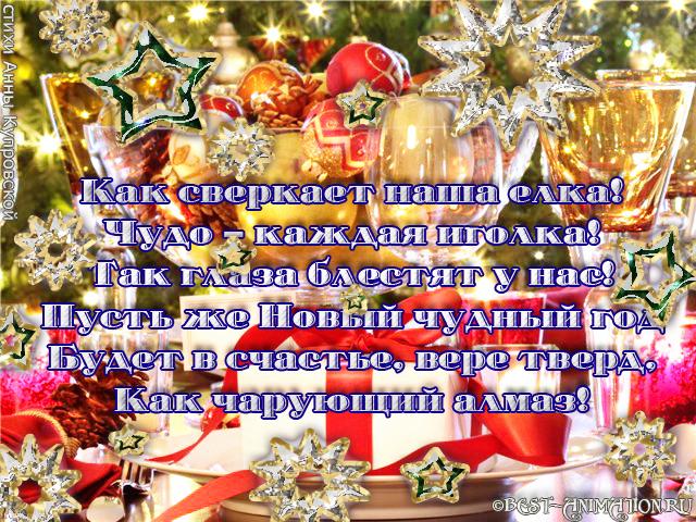 Бокалы с шампанским… - тосты Картинка, Открытка, Пожелание в стихах на Новый Год Синей Козы