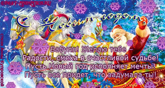 Зима, деревья, снежинки… - бабушке Картинка, Открытка, Пожелание в стихах на Новый Год Синей Козы