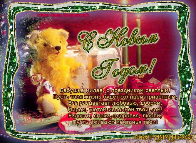 Желтый мишка… - бабушке Картинка, Открытка, Пожелание в стихах на Новый Год Синей Козы
