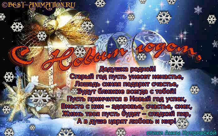 Новогодние украшения… - дедушке Картинка, Открытка, Пожелание в стихах на Новый Год Синей Козы