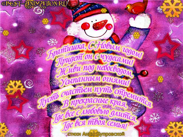 Звездочки, снежинки… - Картинка, Открытка, Пожелание в стихах на Новый Год Синей Козы